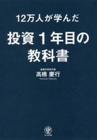 [해외]12万人が學んだ投資1年目の敎科書