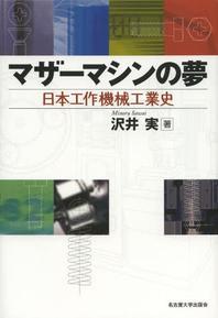 マザ-マシンの夢 日本工作機械工業史