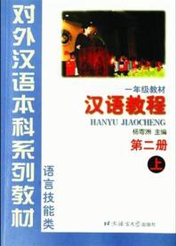 한어교정(1년급교재)(제2책)(상) 漢語敎程(一年級敎材)(第二冊)(上)(TAPE 3