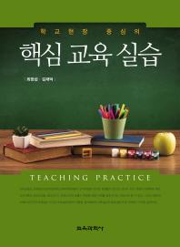 핵심 교육 실습(학교현장 중심의)(전2권)
