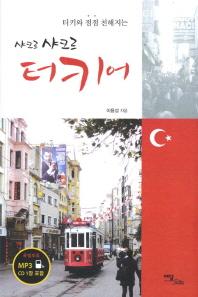 샤크르 샤크르 터키어(터키와 점점 친해지는)(CD1장포함)
