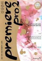 PREMIERE PRO 2(김상준의)(DVD1장포함)(Bible Series 1)
