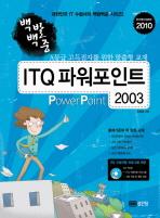 ITQ 파워포인트 2003(2010)(백발백중)(CD1장포함)(스프링)