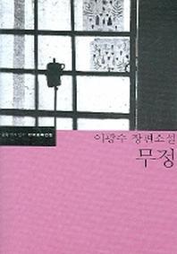 무정 /새책 수준  ☞ 서고위치: MN 6