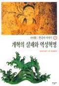 한국사 이야기 8:개혁의 실패와 역성혁명