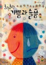 출렁출렁 기쁨과 슬픔(아이세움 감정 시리즈 1)(양장본 HardCover)