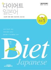 일본어 초급. 1(신 다이어트)(CD1장포함)