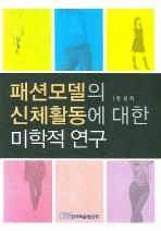 패션모델의 신체활동에 대한 미학적 연구