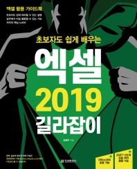 초보자도 쉽게 배우는 엑셀 2019 길라잡이