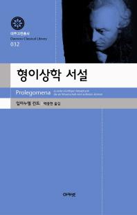 형이상학 서설(대우고전총서 32)