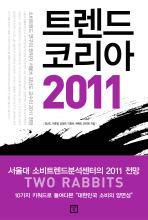 트렌드 코리아 2011