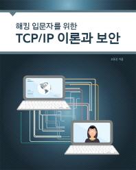 해킹 입문자를 위한 TCP/IP 이론과 보안(에이콘 해킹 보안 시리즈)