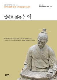 영어로 읽는 논어(돋을새김 푸른책장 시리즈 26)
