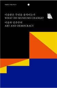 미술관은 무엇을 움직이는가: 미술과 민주주의(미술관은 무엇을 하는가 3)