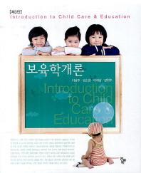 보육학개론(3판)(양장본 HardCover)