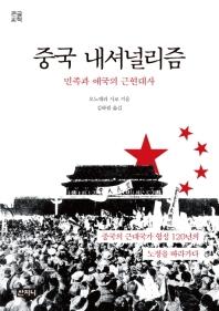 중국 내셔널리즘(큰글씨책)(아시아총서 35)