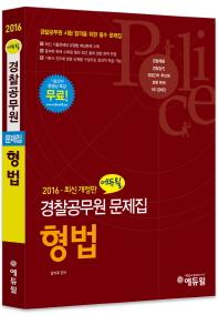 형법(경찰공무원 문제집)(2016)(에듀윌)(개정판)  /새책수준 ☞ 서고위치:OA 2