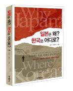일본은 왜 한국은 어디로