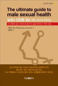남성의 건강한 성을 위한 최고의 안내서(건강의학 솔루션 4)(양장본 HardCover)