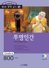 투명인간(행복한 명작 읽기 37)(CD1장포함)