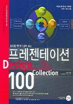 프레젠테이션 DESIGN COLLECTION 100 (CD-ROM 포함)