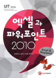 엑셀과 파워포인트 2010(Uit Series)