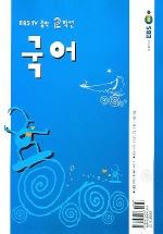 국어 중2(EBS TV 2005-1)