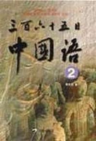 365일 중국어 2