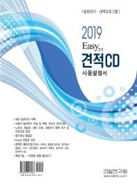 Easy 2.0 견적 CD 사용설명서(2019)(CD1장포함)
