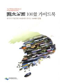 국립공원 100경 가이드북