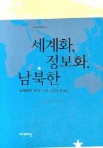세계화 정보화 남북한(SGSI 학술총서 2)