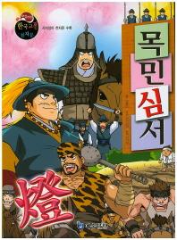 목민심서(야심만만 한국고전 천자문 55)