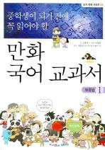 만화 국어 교과서. 1: 맞춤법 (중학생이 되기 전에 꼭 읽어야 할)