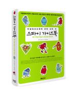 스파이 가이드북(양장본 HardCover) -     /새책수준  ☞ 서고위치:MX 6 *[구매하시면 품절로 표기됩니다]