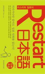 리스타트 일본어: 만화초급