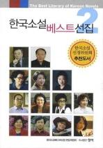 한국소설 베스트선집. 2