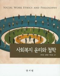 사회복지 윤리와 철학(양장본 HardCover)