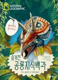 펼치면서 알아보는 숨겨진 공룡지식백과(National Geographic)