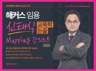 신태식 교육학 논술 Mapping 강의노트(2020)(해커스 임용)