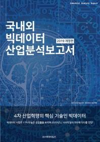 국내외 빅데이터 산업분석보고서(2019)(개정판)