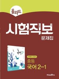 중학 국어 중2-1 시험직보 문제집(2019)(올리드)