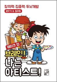 웨이크 업 브레인 나는 아티스트