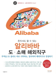 알리바바 도 소매 해외직구(혼자서도 할 수 있는)