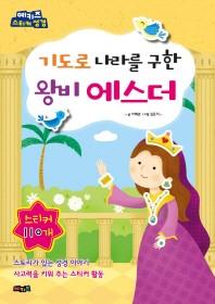 기도로 나라를 구한 왕비 에스더(예키즈 스티커 성경)