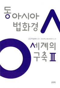 동아시아 법화경 세계의 구축. 3(금강대학교 불교문화연구소 금강학술총서 24)(양장본 HardCover)