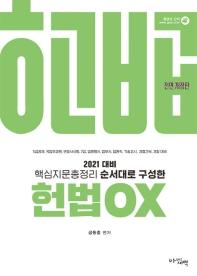 2021 대비 핵심지문총정리 순서대로 구성한 헌법 OX(전면개정판)