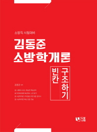 김동준 소방학개론 빈칸 구조하기(양장본 HardCover)