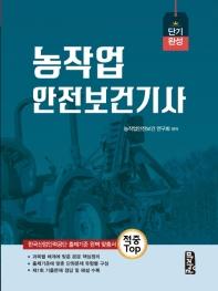 농작업 안전보건기사 단기완성(적중 TOP)