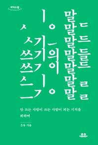 쓰기의 말들(큰글자도서)(리더스 원)