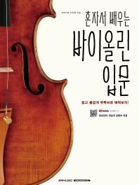 바이올린 입문(혼자서 배우는)